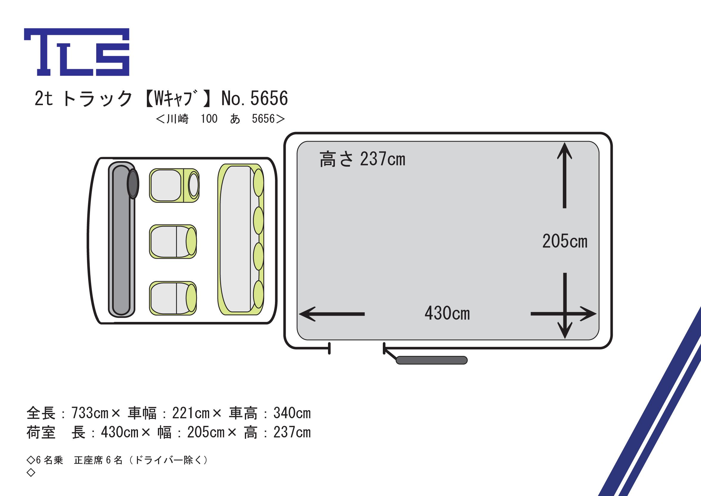 2tW-No.5656平面図