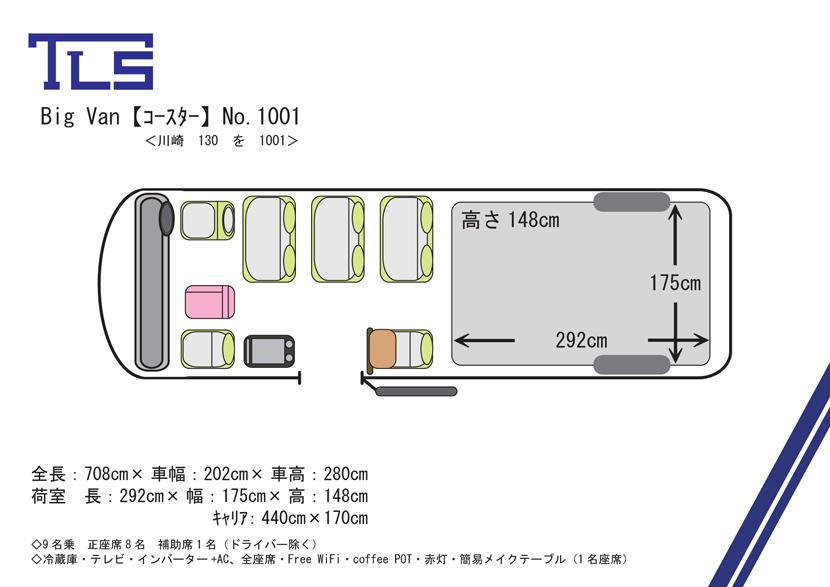big-van1001平面図
