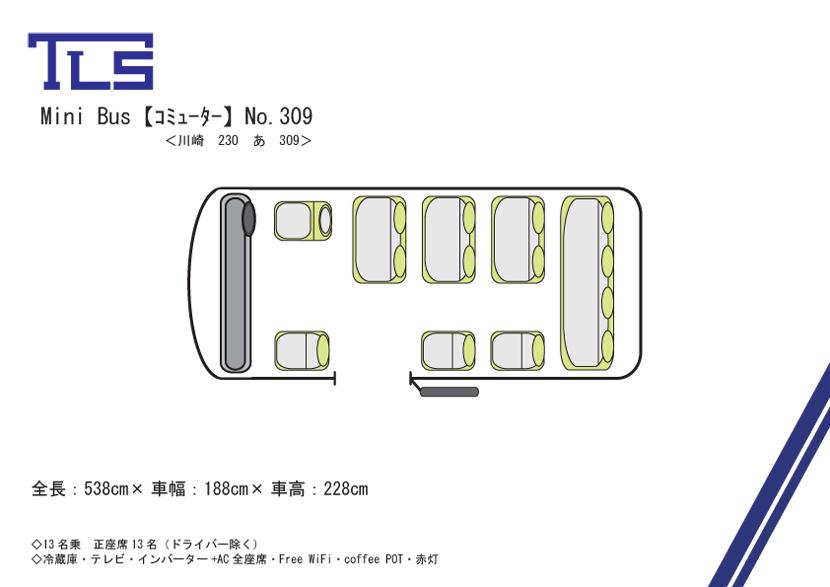 commuterNo.309平面図.jpg