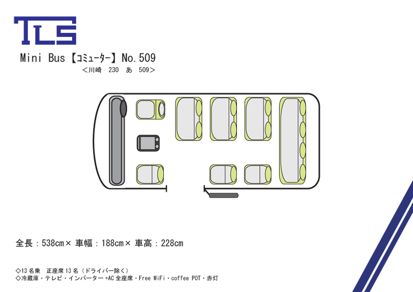 commuterNo.509平面図.jpg