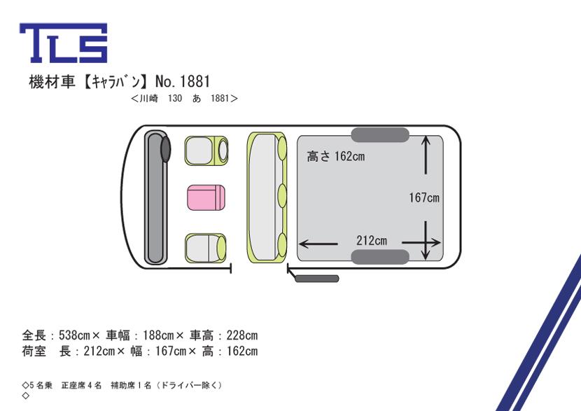 No.3883平面図