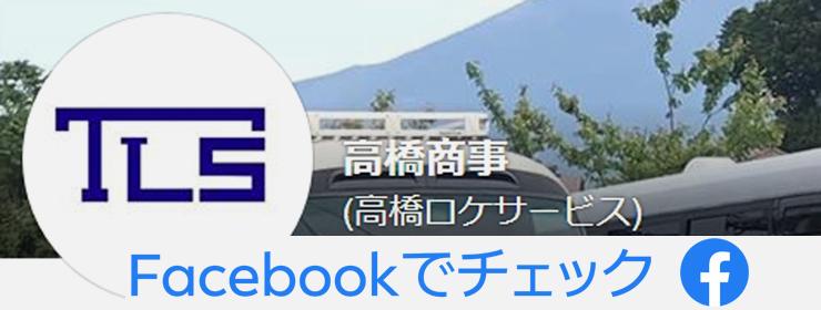 高橋商事FaceBookでチェック