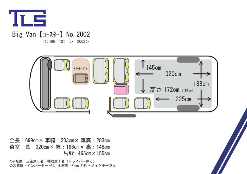 ビッグバンNo.2002平面図